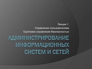 Администрирование  информационных систем и сетей