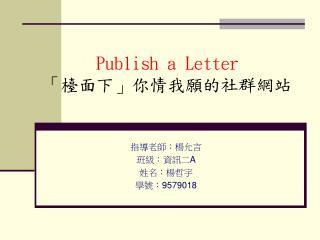 Publish a Letter 「檯面下」你情我願的社群網站