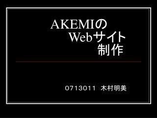 AKEMI の Web サイト        制作