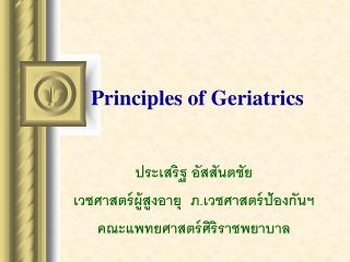 Principles of Geriatrics