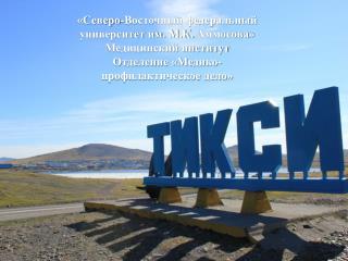 «Северо-Восточный федеральный университет им. М.К.  Аммосова » Медицинский институт