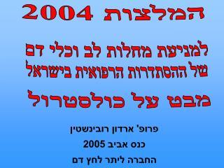 המלצות 2004