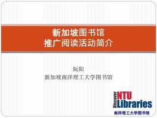 新加坡图书馆 推广阅读活动简介