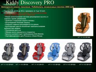 Kiddy Discovery PRO