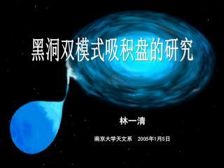 黑洞双模式吸积盘的研究