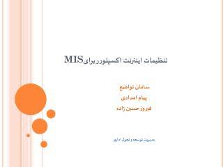تنظیمات اینترنت اکسپلورر  برای MIS
