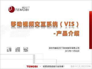 移动视频交互系统( VIS )                   - 产品介绍
