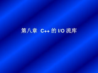 第八章   C++  的  I/O  流库