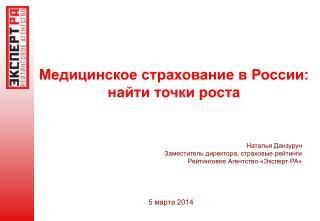 Медицинское страхование в России: найти точки роста