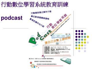 行動數位學習系統教育訓練 podcast