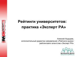 Рейтинги университетов: практика «Эксперт РА» Алексей Ходырев,