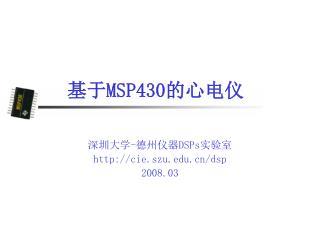 基于 MSP430 的心电仪
