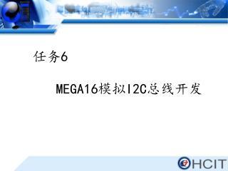 MEGA16 模拟 I2C 总线开发