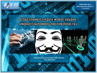 Социальные медиа: новое орудие информационного противоборства