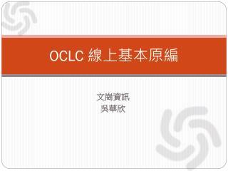 OCLC  線上基本原編