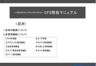 CFS 簡易マニュアル