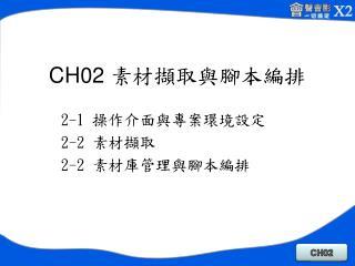 CH02  素材擷取與腳本編排