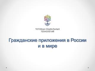 Гражданские приложения в России и в мире