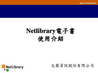Netlibrary 電子書 使用介紹