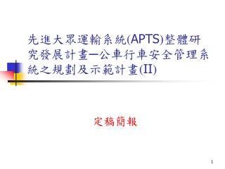 先進大眾運輸系統 ( APTS ) 整體研究發展計畫─公車行車安全管理系統之規劃及示範計畫 ( II )