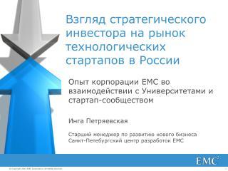 Взгляд стратегического инвестора на рынок технологических стартапов в России