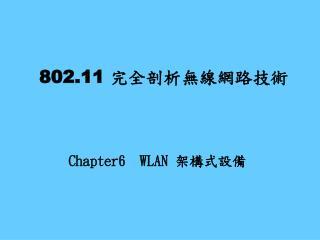 802.11  完全剖析無線網路技術