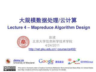 大规模数据处理 / 云计算 Lecture 4 – Mapreduce Algorithm Design