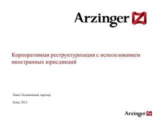 Корпоративная реструктуризация с использованием иностранных юрисдикций