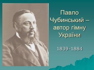 Павло Чубинський – автор г імну України