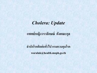 Cholera: Update