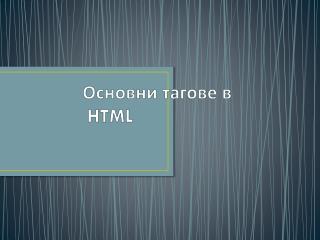 Основни тагове в HTML