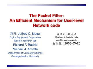 The Packet Filter: An Efficient Mechanism for User-level Network code