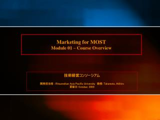 Marketing for MOST Module 01 – Course Overview