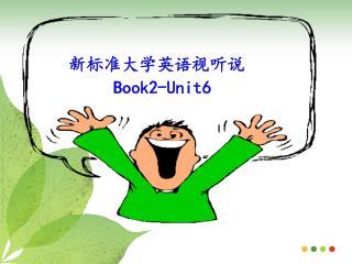 新标准大学英语视听说          Book2-Unit6