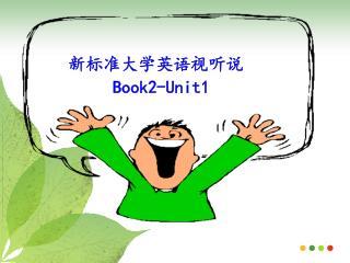 新标准大学英语视听说          Book2-Unit1