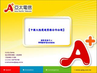 【 中國大陸漫遊業務合作洽商 】 國際業務中心   005 國際電話業務組