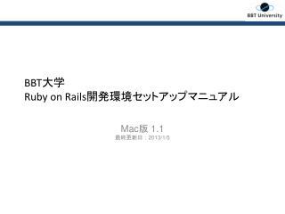 BBT 大学 Ruby on Rails 開発環境セットアップマニュアル