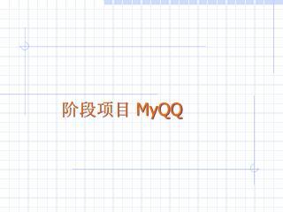 阶段项目 MyQQ