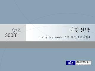대형선박 고가용  Network  구축 제안  ( 요약본 )