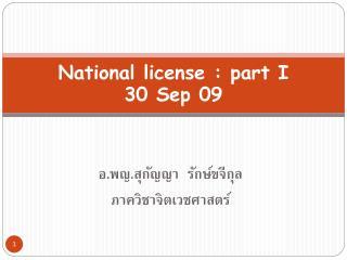 National license : part I  30 Sep 09