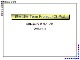 인공지능  Term Project 4 차 숙제