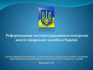 Реформування системи державного контролю  якості лікарських засобів в Україні