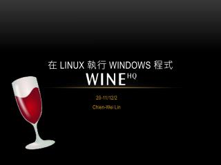 在  Linux  執行  Windows  程式