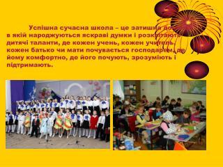 Завдання і пріоритетні напрямки освітньої діяльності школи: