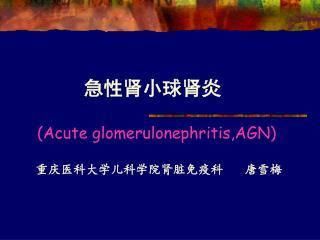 重庆医科大学儿科学院肾脏免疫科    唐雪梅