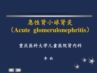 急性肾小球肾炎 ( Acute  glomerulonephritis )