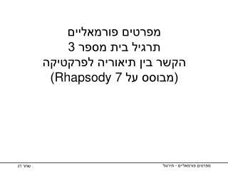 מפרטים פורמאליים תרגיל בית מספר 3 הקשר בין תיאוריה לפרקטיקה (מבוסס על  Rhapsody 7 )