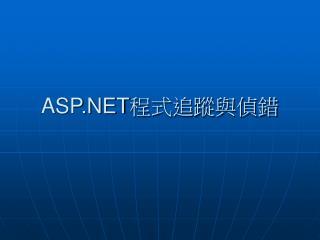 ASP.NET 程式追蹤與偵錯