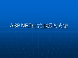 ASP.NET ???????