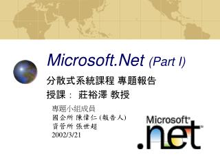 Microsoft.Net  (Part I)